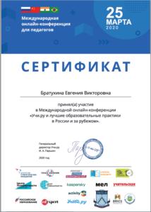 Международная конференция Учи.ру