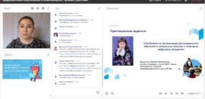 муниципальная онлайн–конференция