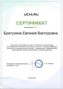 Сертификат спикера Учи.ру
